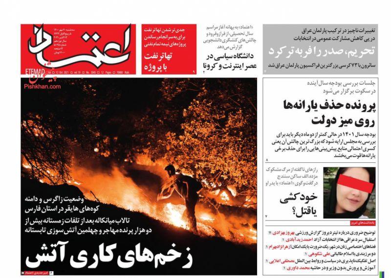 مانشيت إيران: الرياض وطهران.. إعادة العلاقات يساهم في استقرار المنطقة 7