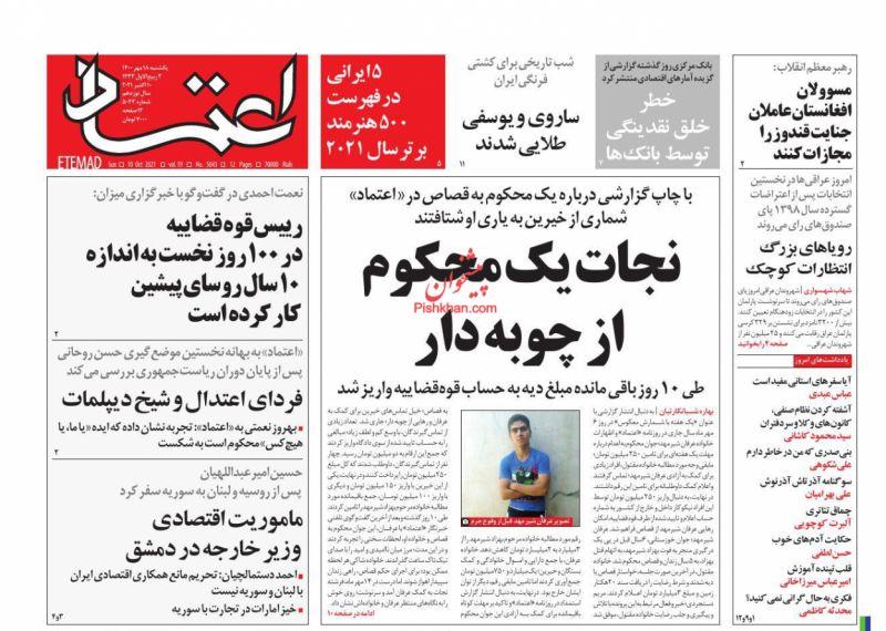 مانشيت إيران: هل يحاول الغرب خلق العداء بين طهران والرياض وأنقرة؟ 3