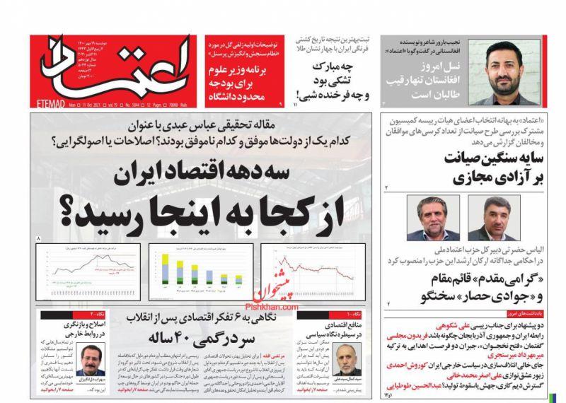مانشيت إيران: اتهامات إصلاحية للنظام.. ترجحون السياسة على الاقتصاد 3