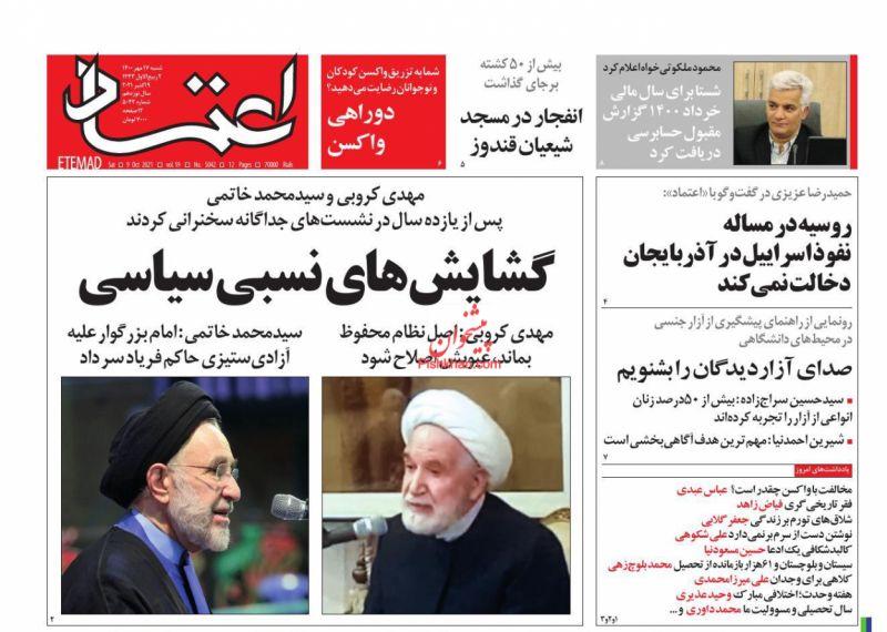 مانشيت إيران: ظريف في قبضة الأصوليين 7