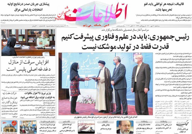 مانشيت إيران: الرياض وطهران.. إعادة العلاقات يساهم في استقرار المنطقة 1