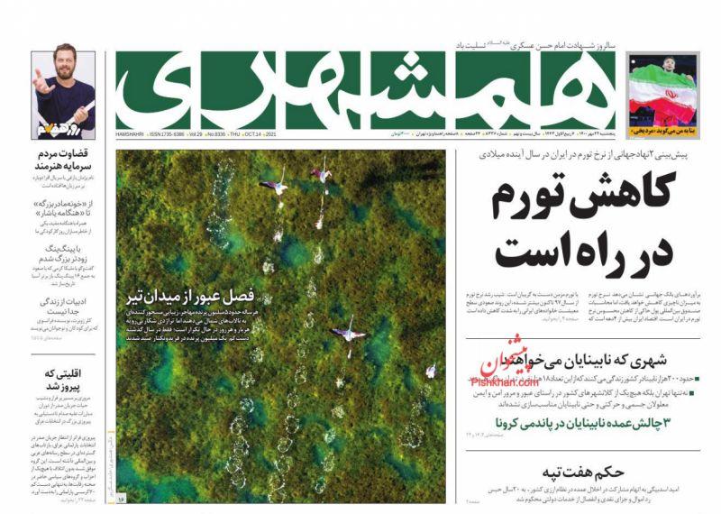 مانشيت إيران: هل يعيق البرلمان طريق رئيسي للاتفاق النووي؟ 6