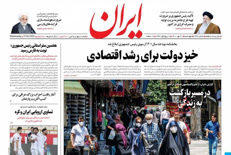 مانشيت إيران: هل تحمل نتيجة الانتخابات العراقية تنبيهًا لإيران؟ 3