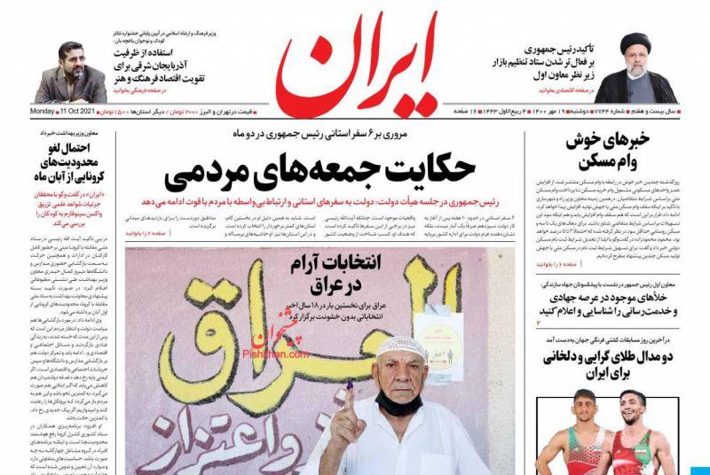 مانشيت إيران: اتهامات إصلاحية للنظام.. ترجحون السياسة على الاقتصاد 4