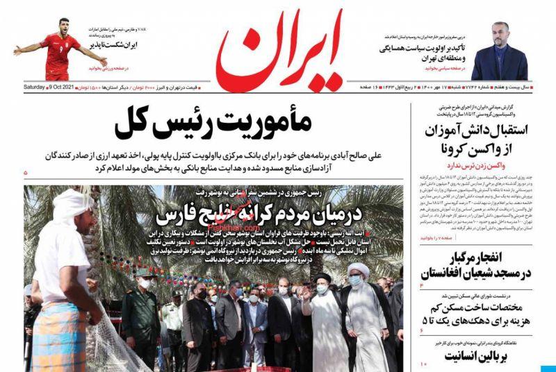 مانشيت إيران: ظريف في قبضة الأصوليين 8