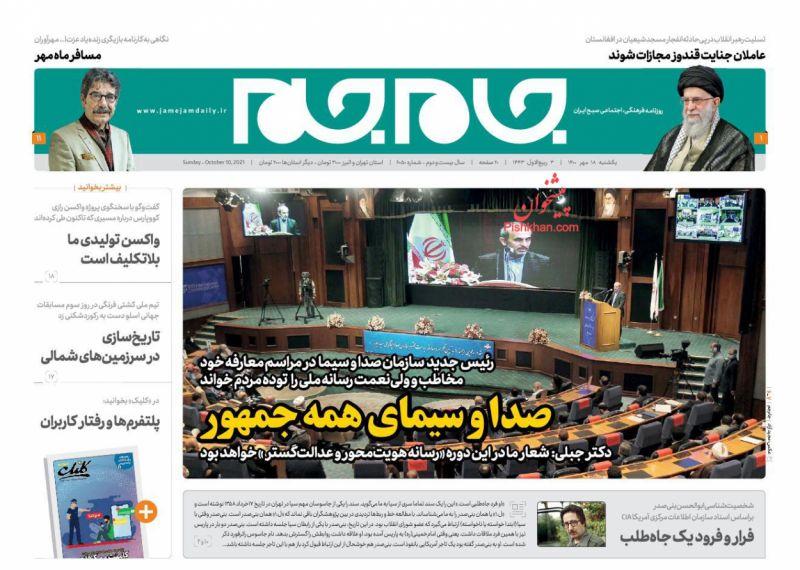 مانشيت إيران: هل يحاول الغرب خلق العداء بين طهران والرياض وأنقرة؟ 4