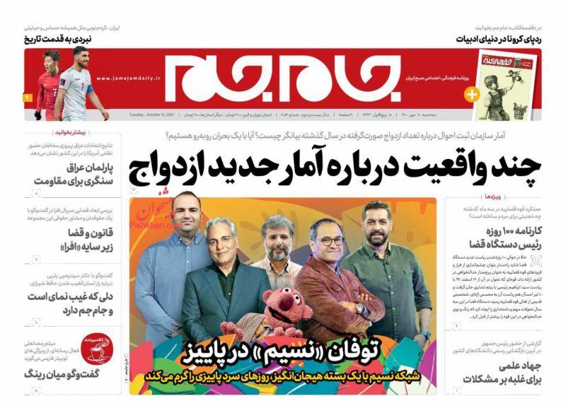 مانشيت إيران: الرياض وطهران.. إعادة العلاقات يساهم في استقرار المنطقة 3