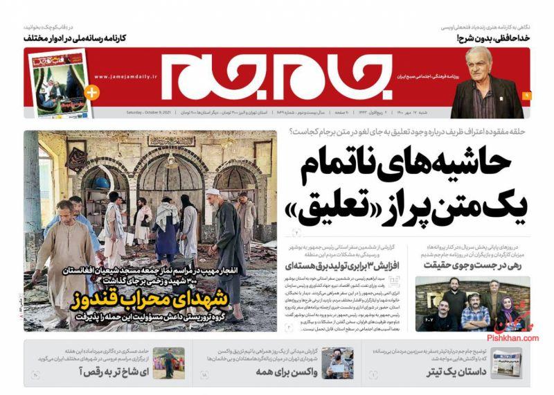مانشيت إيران: ظريف في قبضة الأصوليين 2