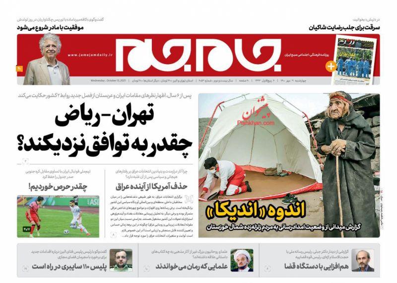 مانشيت إيران: هل تحمل نتيجة الانتخابات العراقية تنبيهًا لإيران؟ 4