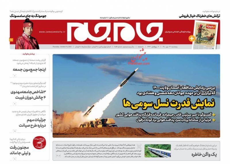 مانشيت إيران: هل يعيق البرلمان طريق رئيسي للاتفاق النووي؟ 3