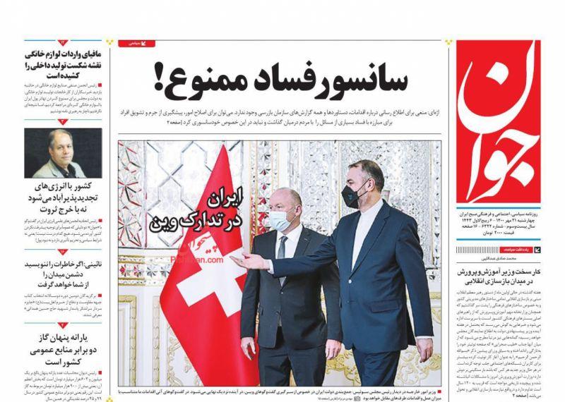 مانشيت إيران: هل تحمل نتيجة الانتخابات العراقية تنبيهًا لإيران؟ 5
