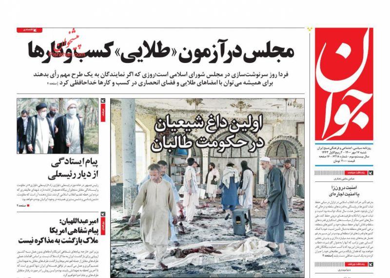 مانشيت إيران: ظريف في قبضة الأصوليين 4