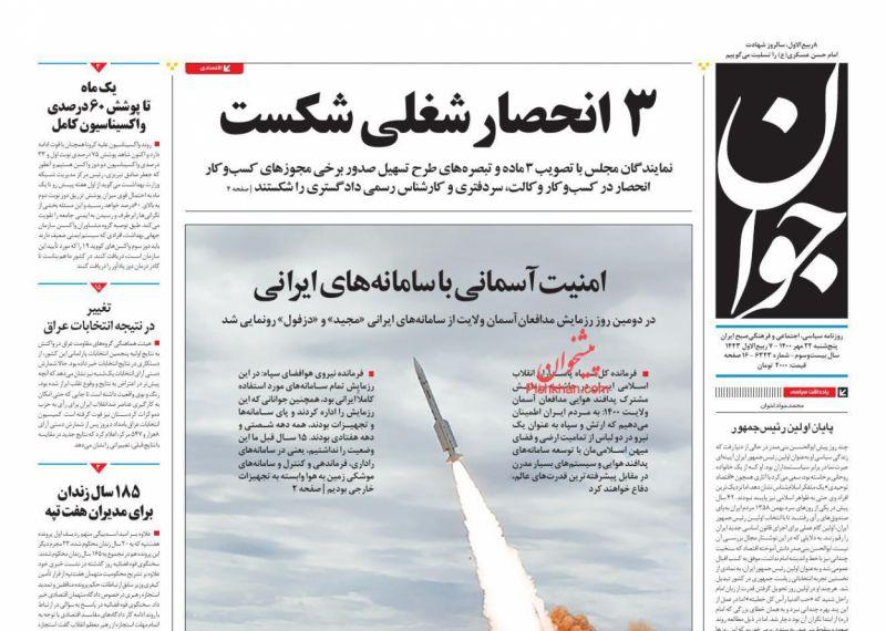 مانشيت إيران: هل يعيق البرلمان طريق رئيسي للاتفاق النووي؟ 4