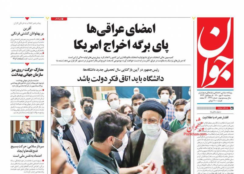 مانشيت إيران: الرياض وطهران.. إعادة العلاقات يساهم في استقرار المنطقة 5