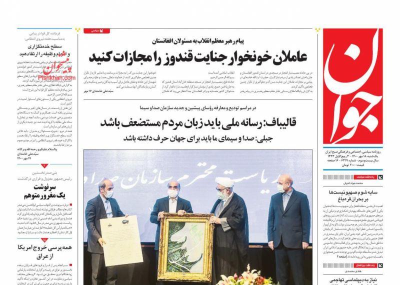 مانشيت إيران: هل يحاول الغرب خلق العداء بين طهران والرياض وأنقرة؟ 5