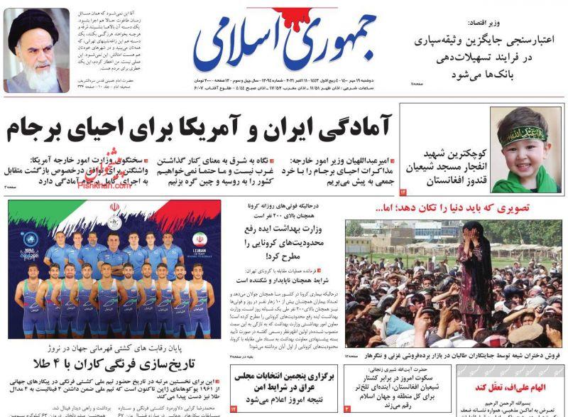 مانشيت إيران: اتهامات إصلاحية للنظام.. ترجحون السياسة على الاقتصاد 5