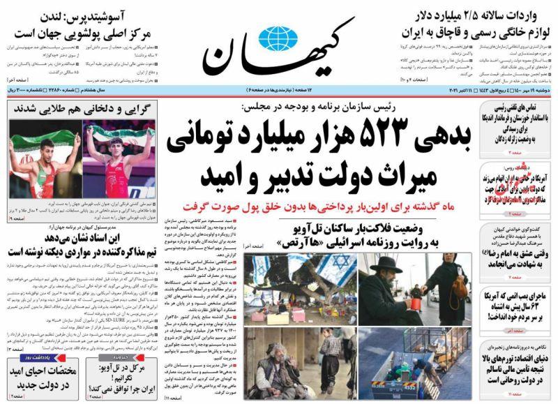 مانشيت إيران: اتهامات إصلاحية للنظام.. ترجحون السياسة على الاقتصاد 9