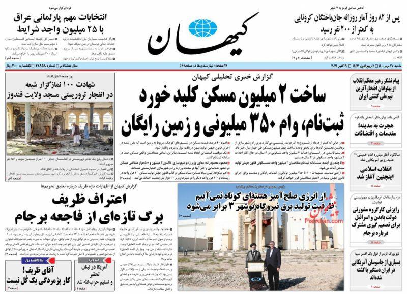 مانشيت إيران: ظريف في قبضة الأصوليين 6