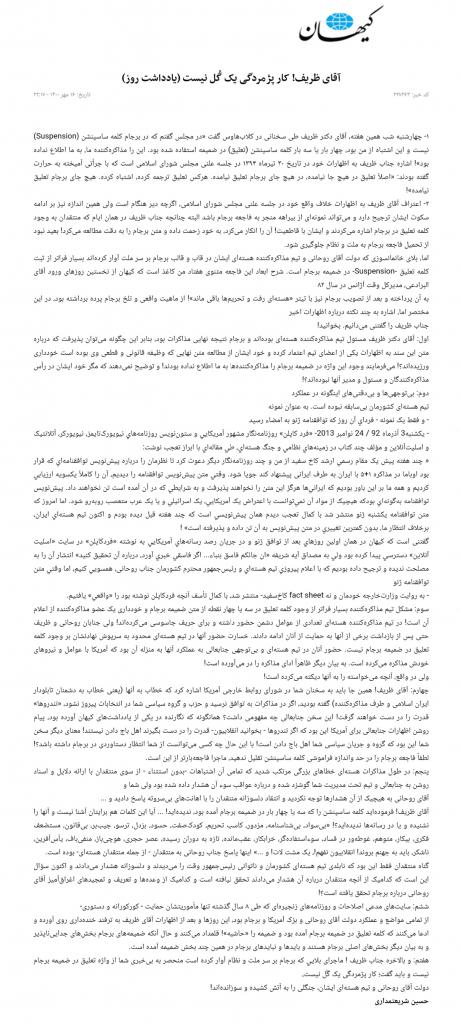 مانشيت إيران: ظريف في قبضة الأصوليين 9