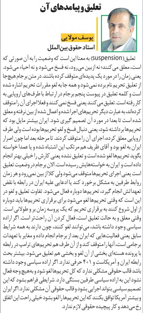 مانشيت إيران: ظريف في قبضة الأصوليين 11