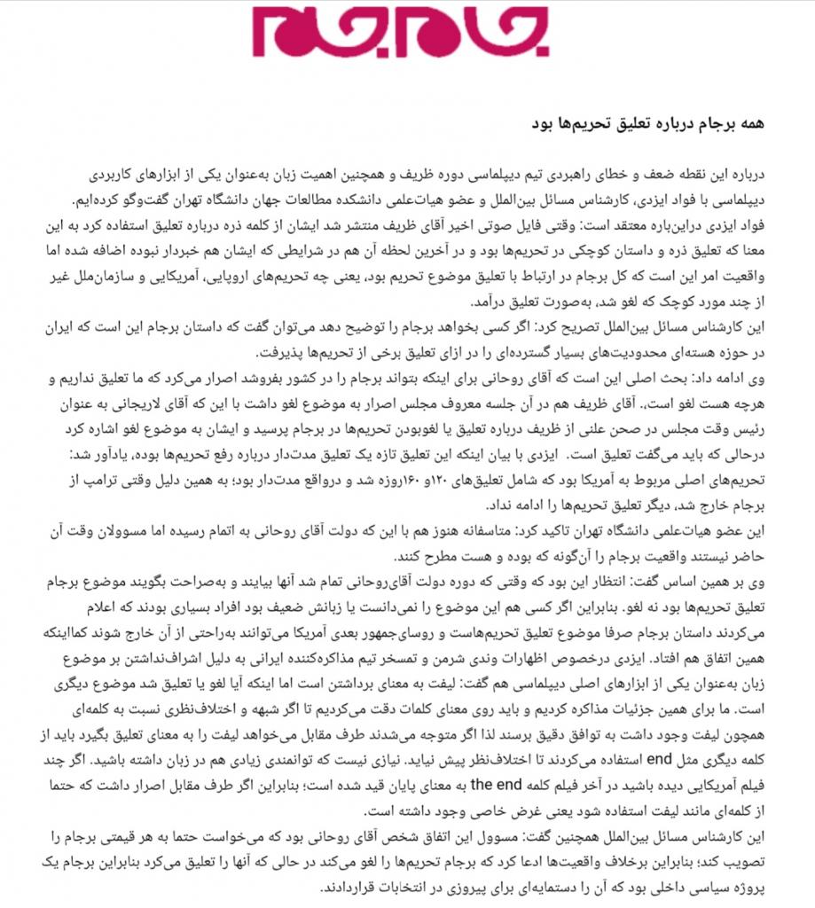 مانشيت إيران: ظريف في قبضة الأصوليين 10