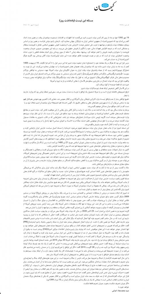 مانشيت إيران: هل يحاول الغرب خلق العداء بين طهران والرياض وأنقرة؟ 9