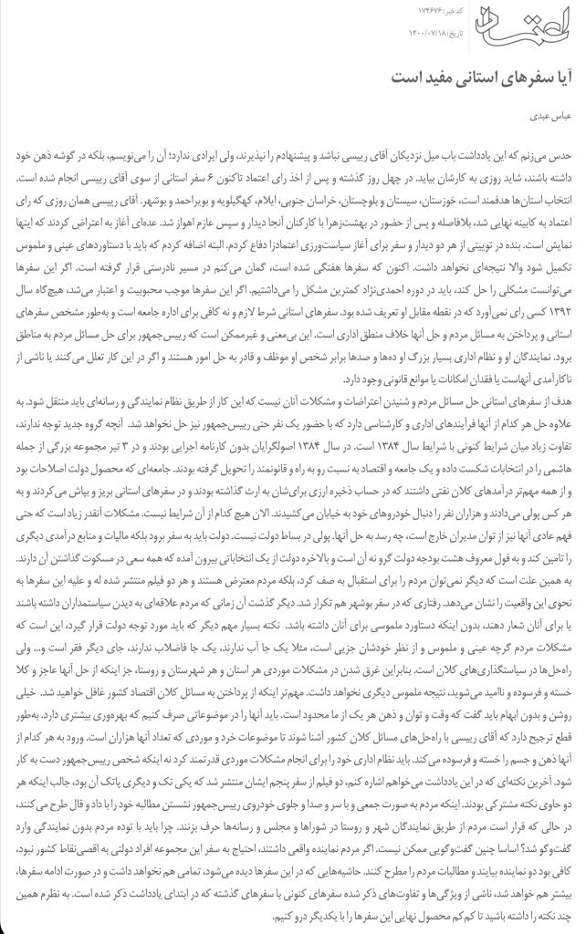 مانشيت إيران: هل يحاول الغرب خلق العداء بين طهران والرياض وأنقرة؟ 10