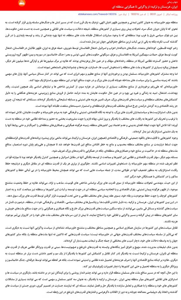 مانشيت إيران: هل يحاول الغرب خلق العداء بين طهران والرياض وأنقرة؟ 8