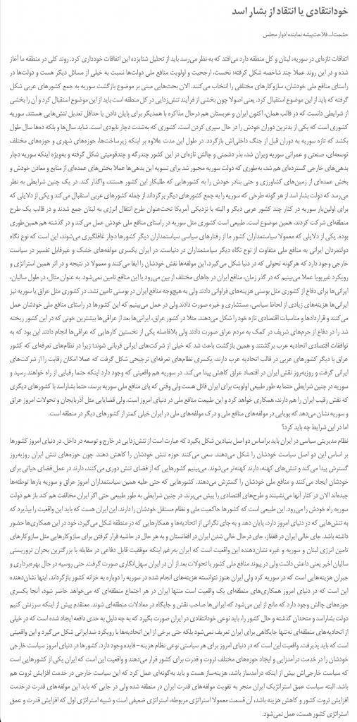 مانشيت إيران: اتهامات إصلاحية للنظام.. ترجحون السياسة على الاقتصاد 10