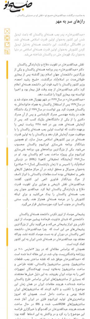 مانشيت إيران: اتهامات إصلاحية للنظام.. ترجحون السياسة على الاقتصاد 12