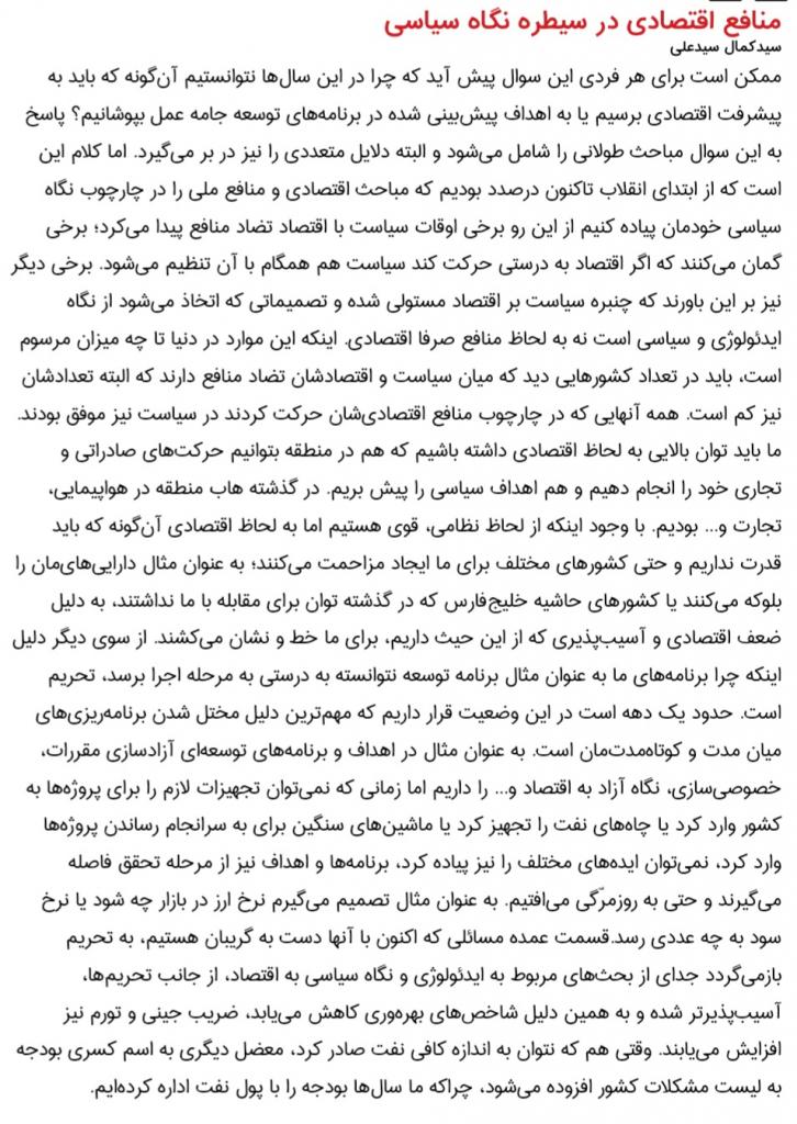 مانشيت إيران: اتهامات إصلاحية للنظام.. ترجحون السياسة على الاقتصاد 11