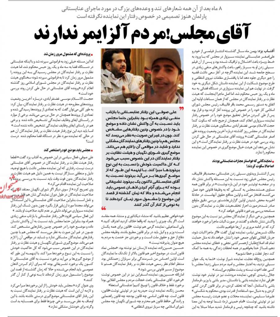 مانشيت إيران: الرياض وطهران.. إعادة العلاقات يساهم في استقرار المنطقة 10