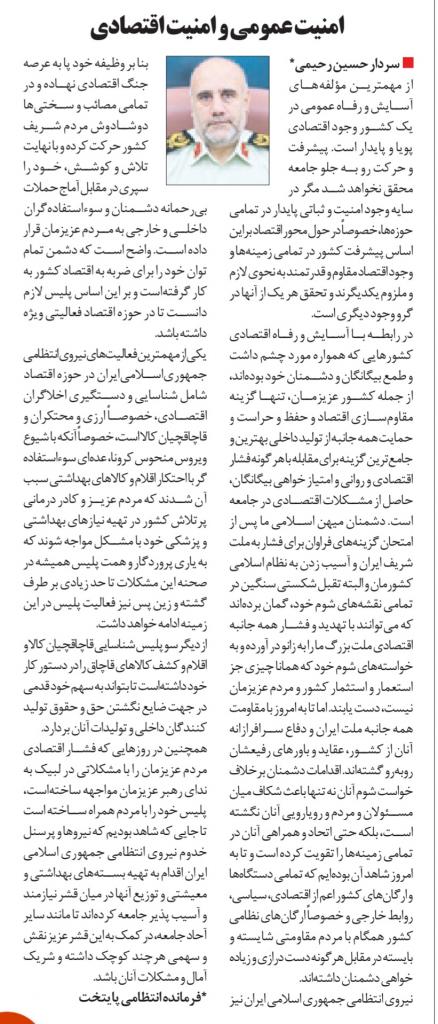 مانشيت إيران: الرياض وطهران.. إعادة العلاقات يساهم في استقرار المنطقة 9