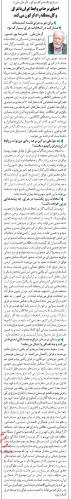 مانشيت إيران: الرياض وطهران.. إعادة العلاقات يساهم في استقرار المنطقة 8
