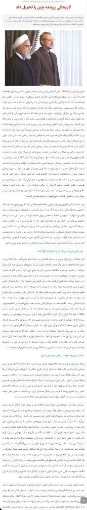 مانشيت إيران: هل تحمل نتيجة الانتخابات العراقية تنبيهًا لإيران؟ 10