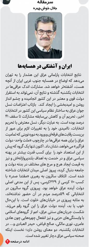 مانشيت إيران: هل تحمل نتيجة الانتخابات العراقية تنبيهًا لإيران؟ 9