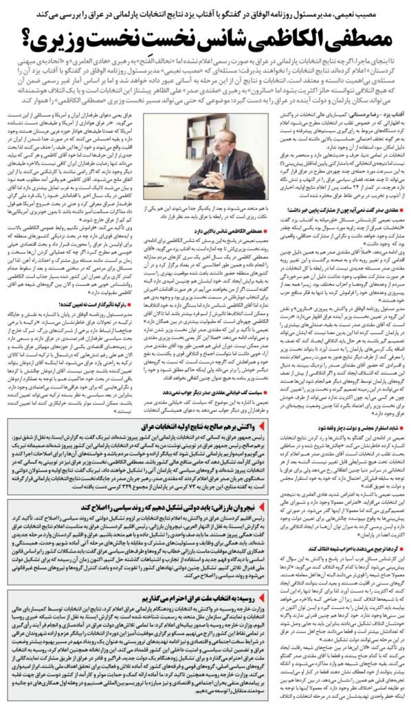مانشيت إيران: هل تحمل نتيجة الانتخابات العراقية تنبيهًا لإيران؟ 8