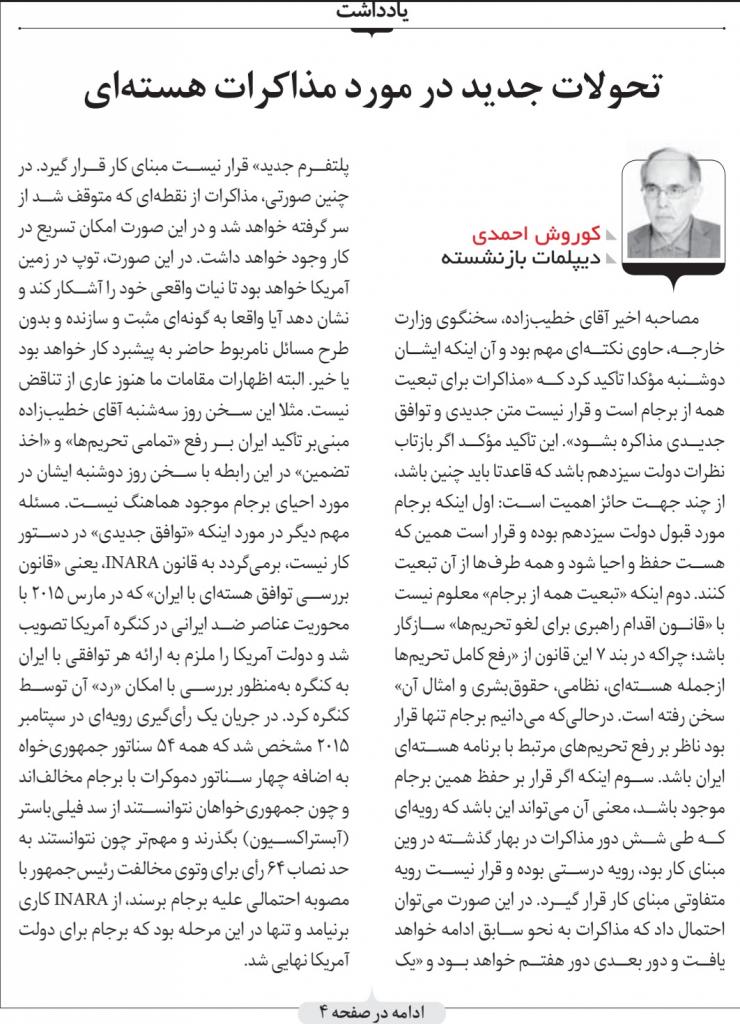 مانشيت إيران: هل يعيق البرلمان طريق رئيسي للاتفاق النووي؟ 8