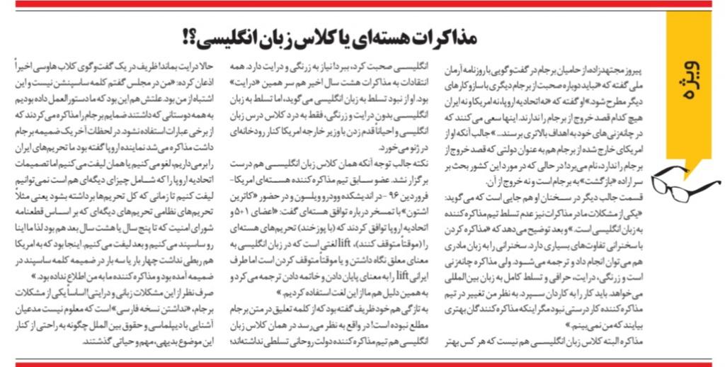 مانشيت إيران: هل يعيق البرلمان طريق رئيسي للاتفاق النووي؟ 9