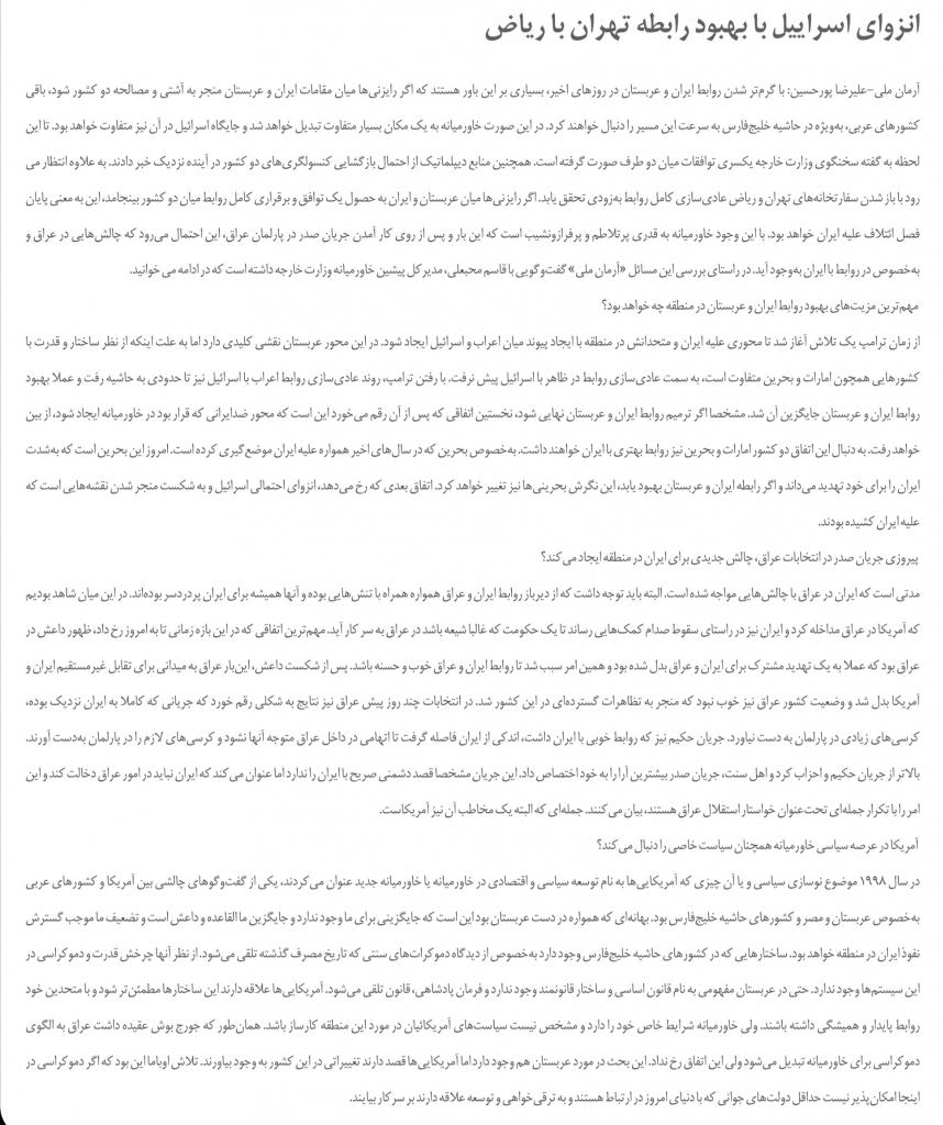 مانشيت إيران: هل يعيق البرلمان طريق رئيسي للاتفاق النووي؟ 10