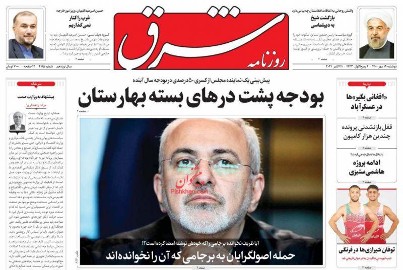 مانشيت إيران: اتهامات إصلاحية للنظام.. ترجحون السياسة على الاقتصاد 7