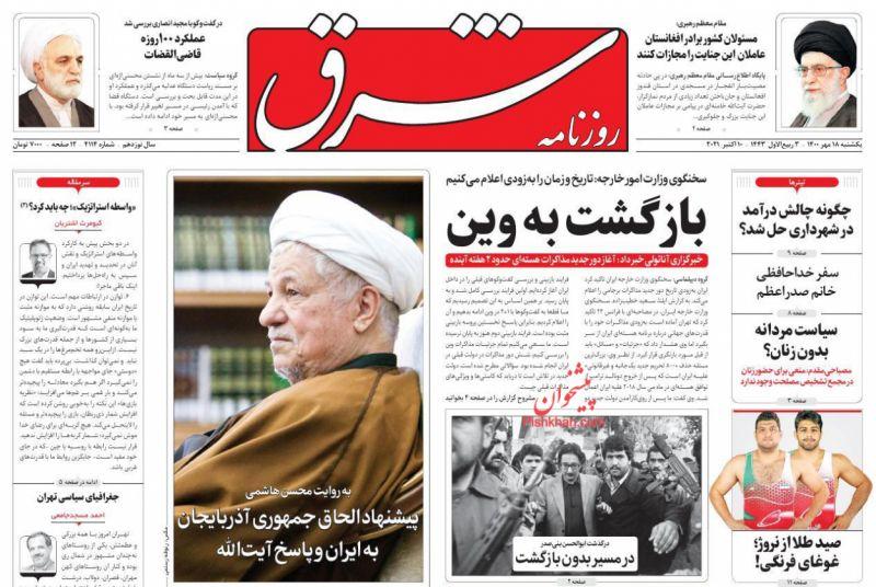 مانشيت إيران: هل يحاول الغرب خلق العداء بين طهران والرياض وأنقرة؟ 7