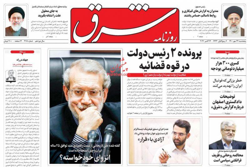 مانشيت إيران: هل يعيق البرلمان طريق رئيسي للاتفاق النووي؟ 5