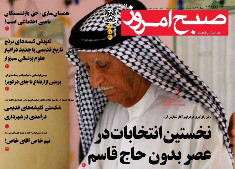 مانشيت إيران: اتهامات إصلاحية للنظام.. ترجحون السياسة على الاقتصاد 8