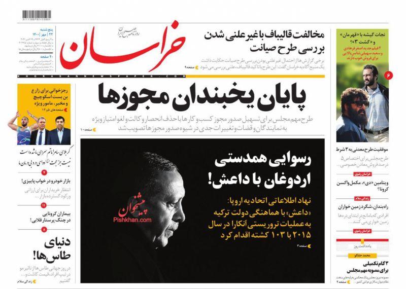 مانشيت إيران: هل يعيق البرلمان طريق رئيسي للاتفاق النووي؟ 7