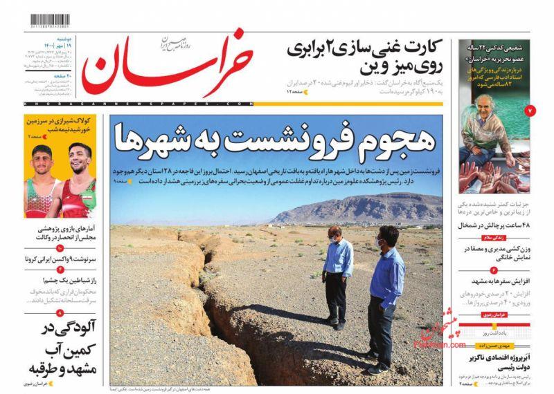 مانشيت إيران: اتهامات إصلاحية للنظام.. ترجحون السياسة على الاقتصاد 6